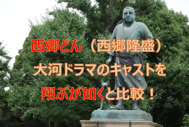 西郷どん(西郷隆盛)大河ドラマのキャストを翔ぶが如くと比較! | 日本の歴史わかりやすくもっと知